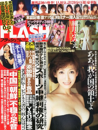 FLASH (フラッシュ) 2014年 1/21号 [雑誌]