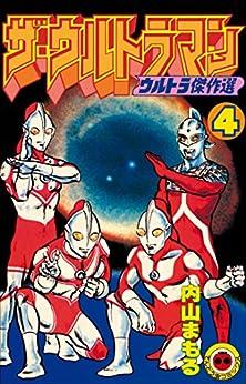 [内山まもる]のザ・ウルトラマン 4 (てんとう虫コミックス)