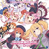 【Amazon.co.jp限定】プリンセスコネクト!Re:Dive PRICONNE CHARACTER SONG 12(デカジャケ+ジャケ絵柄ステッカー付)
