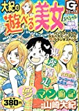 大紀の遊べる美女スペシャル (Gコミックス)