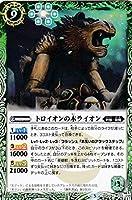 バトルスピリッツ BS45-033 トロイオンの木ライオン C(コモン) 神煌臨編 第2章 蘇る究極神