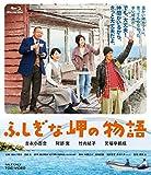 ふしぎな岬の物語[Blu-ray/ブルーレイ]