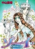 ゾーイ 水底の恋人(3) (朝日コミックス)