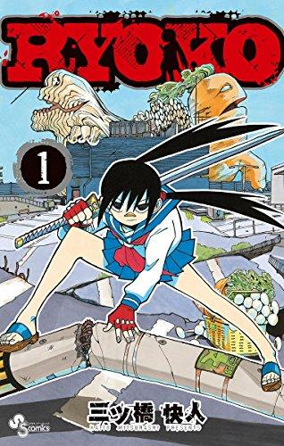 RYOKO(1) (少年サンデーコミックス)