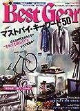Best Gear (ベスト・ギア) 2009年 03月号 [雑誌]