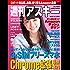 週刊アスキー No.1106 (2016年12月13日発行)<週刊アスキー> [雑誌]