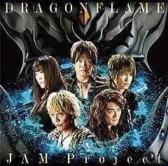 JAM Project「DRAGONFLAME」のジャケット画像
