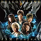 TVシリーズ『絶狼(ZERO)-DRAGON BLOOD-』OP主題歌「DRAGONFLAME」