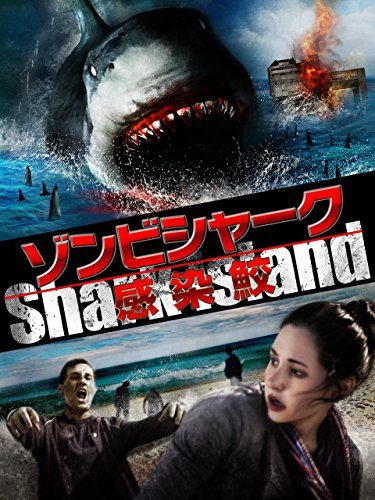 ゾンビシャーク 感染鮫(吹替版)