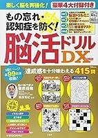 もの忘れ・認知症を防ぐ! 脳活ドリル DX (TJMOOK)
