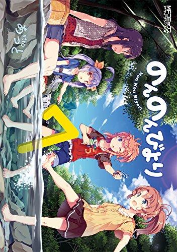 のんのんびより7巻 (MFコミックス アライブシリーズ)の詳細を見る