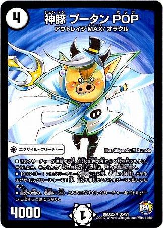デュエルマスターズ/DMX-25/35/UC/神豚 ブータン POP