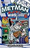 野球の星 メットマン(6) (てんとう虫コミックス)