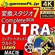 変換スタジオ 7 Complete BOX ULTRA (Mac版)|ダウンロード版