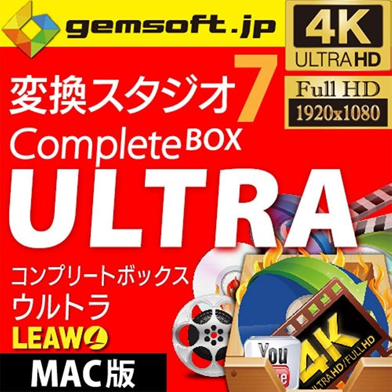 九時四十五分手錠に同意する変換スタジオ 7 Complete BOX ULTRA (Mac版) ダウンロード版