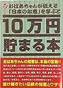 10万円貯まる本 おばあちゃんが伝える日本の知恵版