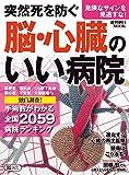 突然死を防ぐ 脳・心臓のいい病院 (週刊朝日ムック)