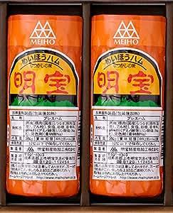【肉のひぐち】明宝ハム2本入り<化粧箱付>