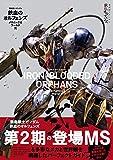 PDFを無料でダウンロード 機動戦士ガンダム鉄血のオルフェンズ メカニック&ワールド弐 (双葉社MOOK)