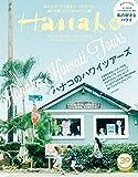 Hanako (ハナコ) 2018年 5月10日号 No.1155 [ハナコのハワイツアーズ] [雑誌]