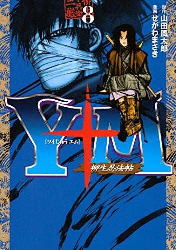 Y十M(ワイじゅうエム)~柳生忍法帖~(8) (ヤングマガジンコミックス)