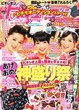 ピチレモン 2012年 02月号 [雑誌]