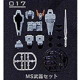 機動戦士ガンダム モビルスーツ アンサンブル 03 5:MS武器セット MOBILE SUIT ENSEMBLE バンダイ ガチャポン