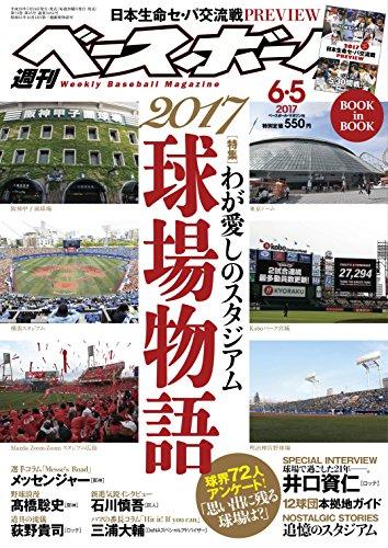 週刊ベースボール 2017年 6/5 号