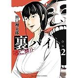 裏バイト:逃亡禁止 (2) (裏少年サンデーコミックス)