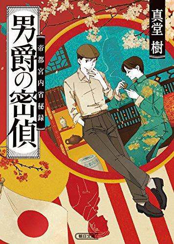 男爵の密偵 帝都宮内省秘録 (朝日文庫)