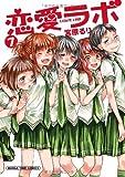 恋愛ラボ (7) (まんがタイムコミックス)