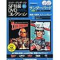 ジェリーアンダーソン特撮DVD 11号 (サンダーバード第11話/海底大戦争第5・6話) [分冊百科] (DVD×2付)