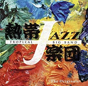 熱帯JAZZ楽団 XII~The Originals~
