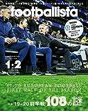 月刊フットボリスタ 2020年1・2月合併号