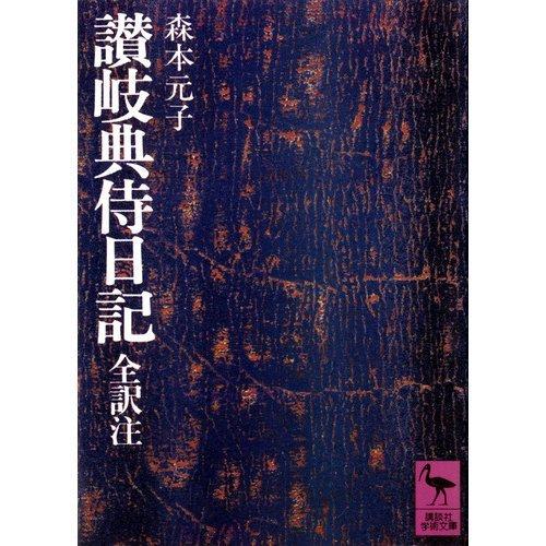 讃岐典侍日記 (講談社学術文庫 193)の詳細を見る
