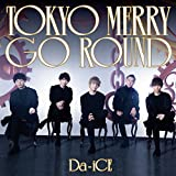 TOKYO MERRY GO ROUND(初回限定盤B)(DVD付)