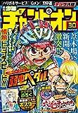 週刊少年チャンピオン2016年30号 [雑誌]