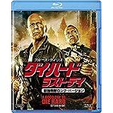 ダイ・ハード/ラスト・デイ (最強無敵ロング・バージョン) [AmazonDVDコレクション] [Blu-ray]
