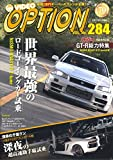 DVD OPTION Vol.284