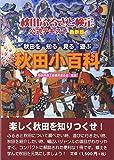 秋田ふるさと検定公式テキスト 最新版