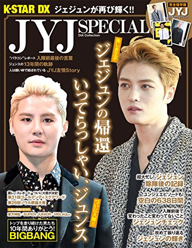K-STAR DX JYJ SPECIAL (DIA Collection)