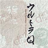 ウルトラQ~dark fantasy~マニアックアルバム(CCCD)