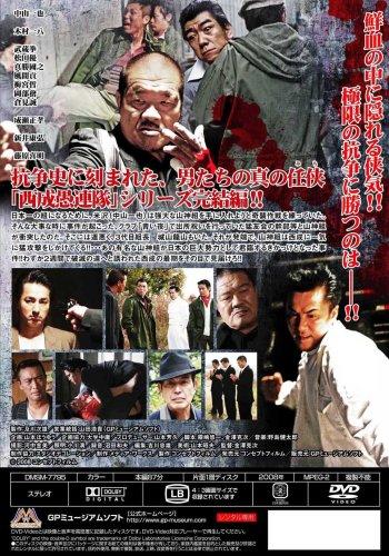 西成愚連隊2 見果てぬ夢が覚める時 [DVD]