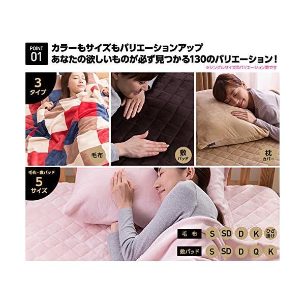 mofua モフア プレミアム マイクロファイ...の紹介画像3