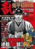 コミック乱 2016年6月号 [雑誌]