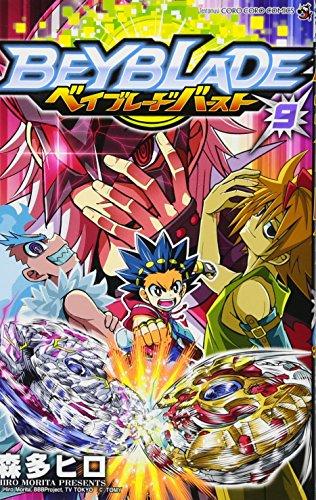 ベイブレード バースト (9) (てんとう虫コロコロコミック...