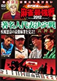 麻雀最強戦2012 著名人代表決定戦 雷神編/下巻 [DVD]
