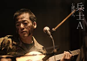 兵士A [DVD]