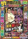 91時間バトル the DVD プレミアムBOX 強...