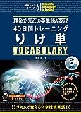 [音声DL付]理系たまごの英単語&表現40日間トレーニング りけ単 理系たまごシリーズ